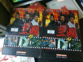 新版 三国典藏卡上下  电影版vip