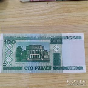 白俄罗斯100卢布
