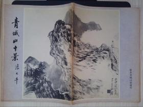 青城山十景——張大千作品(活頁15張)
