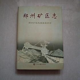 郑州矿区志 (16开精装)原价280元