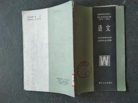 全国高等学校招生考试资料汇编 1978-1984 语文