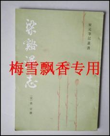 梁谿漫志-宋元笔记丛书  上海古籍85年初版本 私藏品近全新