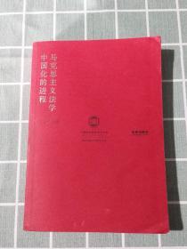 中国法学院学术大系·南京师范大学法学文丛:马克思主义法学中国化的进程
