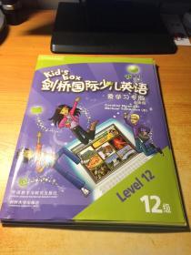 剑桥国际少儿英语 爱学习专版 点读版 12级 (2本书+1张CD.1张DVD)