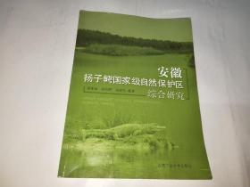 安徽扬子鳄国家级自然保护区综合研究