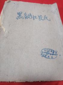 黑龙江农民~50年12月份合订