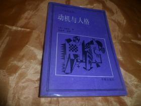 二十世纪文库《动机与人格》