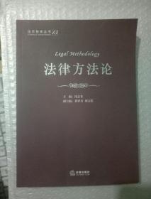 法律方法论