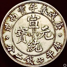 清庚戍春季云南造宣统元宝库平七钱二分龙银美品大珍