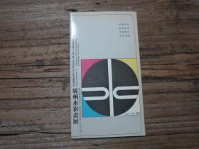广州水彩画展