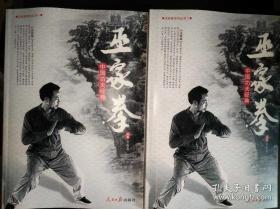 贺南喜遗著 巫家拳全书 5本 子午巫家棍谱 巫家拳1DVD