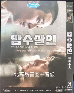 暗数杀人(2018)金允石/惊悚/犯罪 3--BD4467 DVD-9 中字