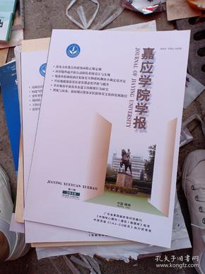 嘉应学院学报2018年11期