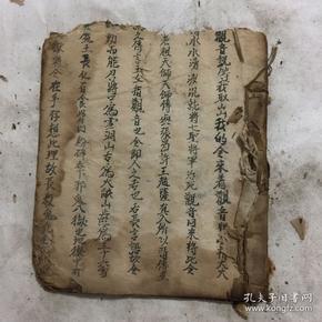 民国宗教手抄本:观音经