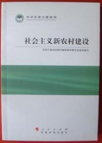 科学发展主题案例:社会主义新农村建设