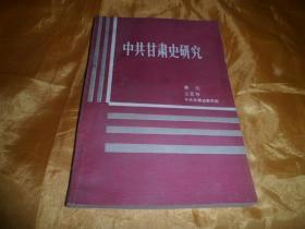 中共甘肃史研究(1919-1949)