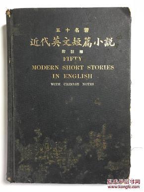 近代英文短篇小说 附注释 民国22年英文版