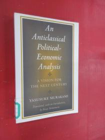 an  anticlassical  political economic andlyyis   共476页