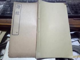 诗经 四 卷六卷七  一册  [16开 商务印书馆大字排印本46页]15.3×26.8厘米
