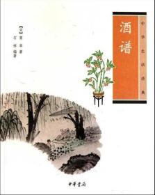 《酒谱》(中华书局)