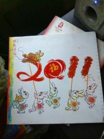 2011瑞兔送福 生肖专题票