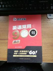 墨点字帖英语常用900句精选