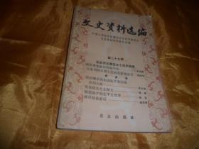 文史资料选编 第二十九辑(北京)