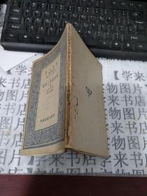 民国旧书:万有文库    地理环境之影响 (四)              土6