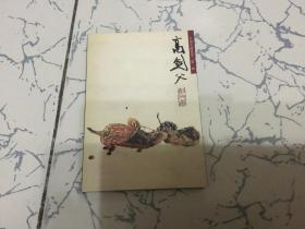 明信片:中国名画欣赏   高剑父