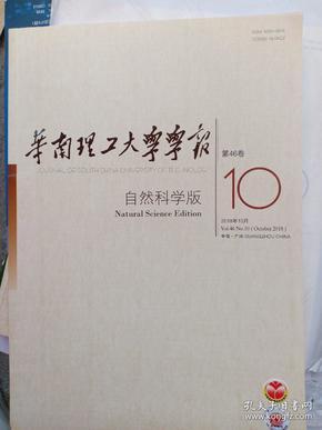 华南理工大学学报2018年10期 自然科学版