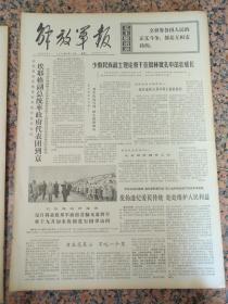 5150、解放军报-1974年8月10日,规格4开4版.9品,
