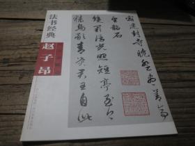 法书经典:赵子昂行书苏轼诗