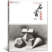 百源基石教学系列丛书:石膏几何形体      9787539878799