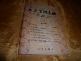 文史资料选编 第三十辑(北京)