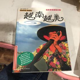 越南零钱惊艳之旅.越南越美