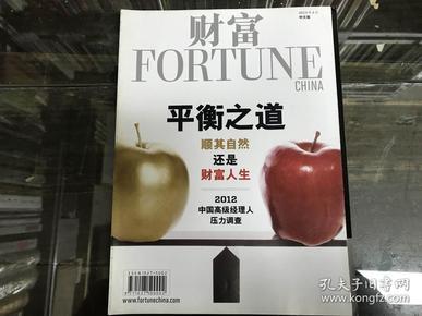 财富FORTUNE2013年总215期