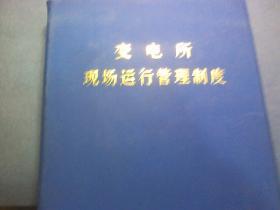 变电所现场运行管理制度(连云港供电局)