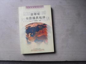 全球化与后殖民批评             G300