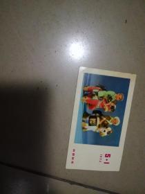 1973年 五一游园纪念 13.2X7.5厘米。纸盒里