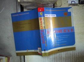 满分培训SAT丛书:猴哥SAT词汇蓝宝书(白金升级3.0版)