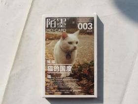 明信片:陌墨MO·CARD(猫的国度)