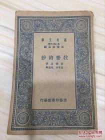 万有文库第二集七百种 牧斋诗钞 初版