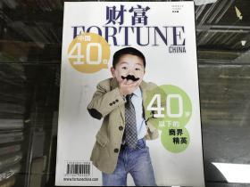 财富FORTUNE2013年总219期