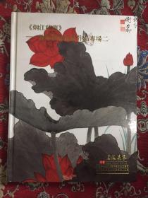 《烟江秋兰》——谢稚柳陈佩秋作品专集
