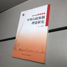 中外行政体制理论研究