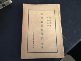 1936骞存槅浠戜功搴�  鍞墿鍙茶缁忔祹鍙蹭笅鍐� 绀句細涓讳箟缁忔祹涔嬪彂灞�  閽遍搧濡傝瘧