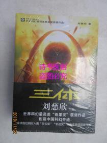 三体、三体II·黑暗森林、死神永生 3册——中国科幻基石丛书