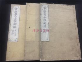 康熙24年序和刻佛经《当麻曼荼罗辨释》3册3卷,精刻本,贞享2年竹林贫衲序(1685年),孔网惟一