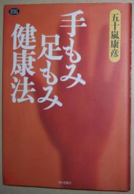 日文原版书 手もみ足もみ健康法 (らくらくブックス) 五十岚康彦 / 图示