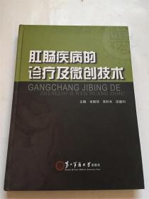 肛肠疾病的诊疗及微创技术/肖振球等主编 (内有中医药方)